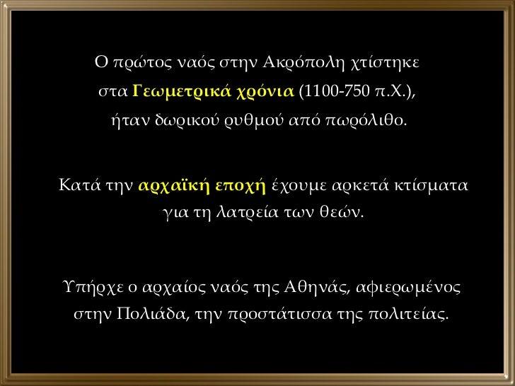 Κατά την  αρχαϊκή εποχή  έχουμε αρκετά κτίσματα για τη λατρεία των θεών. Υπήρχε ο αρχαίος ναός της Αθηνάς, αφιερωμένος στη...