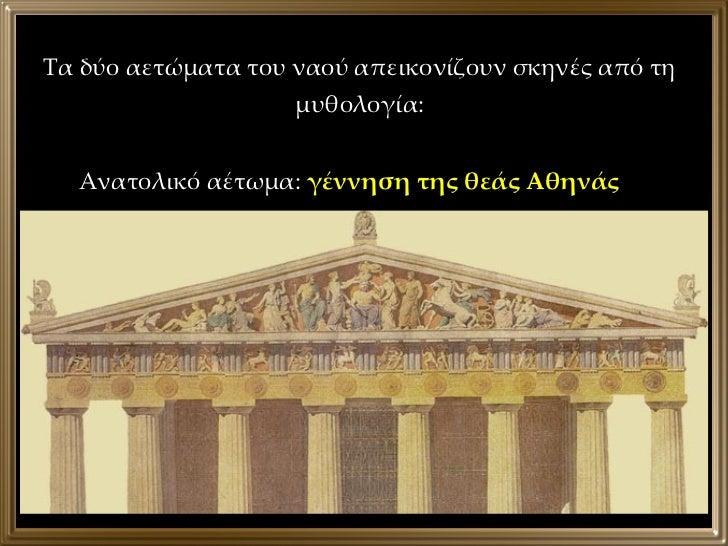 Τα δύο αετώματα του ναού απεικονίζουν σκηνές από τη μυθολογία: Ανατολικό αέτωμα:  γέννηση της θεάς Αθηνάς