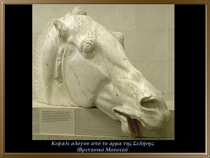 Κεφάλι αλόγου από το άρμα της Σελήνης (Βρετανικό Μουσείο)
