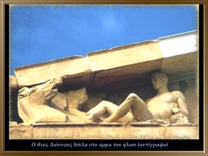 Ο θεός Διόνυσος δίπλα στο άρμα του ήλιου (αντίγραφο)