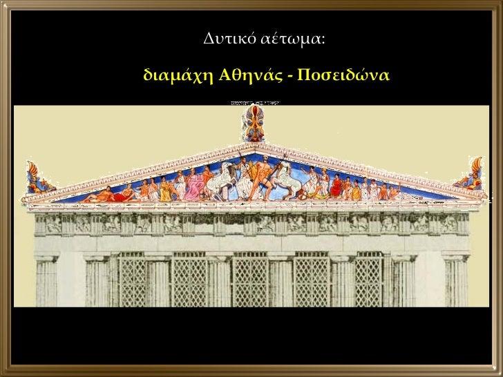 Δυτικό αέτωμα:  διαμάχη Αθηνάς - Ποσειδώνα
