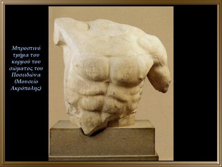 Μπροστινό τμήμα του κορμού του σώματος του Ποσειδώνα (Μουσείο Ακρόπολης)