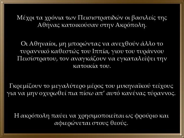 Μέχρι τα χρόνια των Πεισιστρατιδών οι βασιλείς της Αθήνας κατοικούσαν στην Ακρόπολη. Οι Αθηναίοι, μη μπορώντας να ανεχθούν...