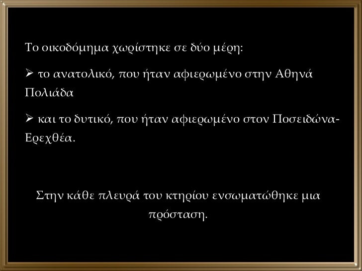 <ul><li>Το οικοδόμημα χωρίστηκε σε δύο μέρη:  </li></ul><ul><li>το ανατολικό, που ήταν αφιερωμένο στην Αθηνά Πολιάδα </li>...