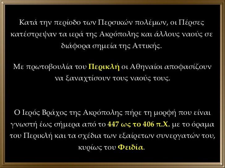 Κατά την περίοδο των Περσικών πολέμων, οι Πέρσες κατέστρεψαν τα ιερά της Ακρόπολης και άλλους ναούς σε διάφορα σημεία της ...