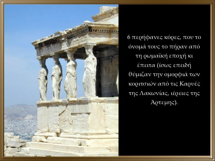 6 περήφανες κόρες, που το όνομά τους το πήραν από τη ρωμαϊκή εποχή κι έπειτα (ίσως επειδή θύμιζαν την ομορφιά των κοριτσιώ...
