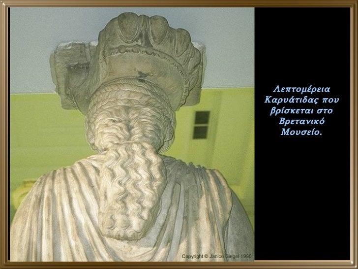 Λεπτομέρεια Καρυάτιδας που βρίσκεται στο Βρετανικό Μουσείο.