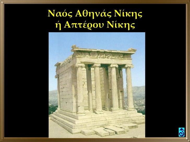 Ναός Αθηνάς Νίκης ή Απτέρου Νίκης
