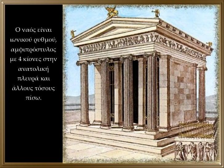 Ο ναός είναι ιωνικού ρυθμού, αμφιπρόστυλος με 4 κίονες στην ανατολική πλευρά και άλλους τόσους πίσω.