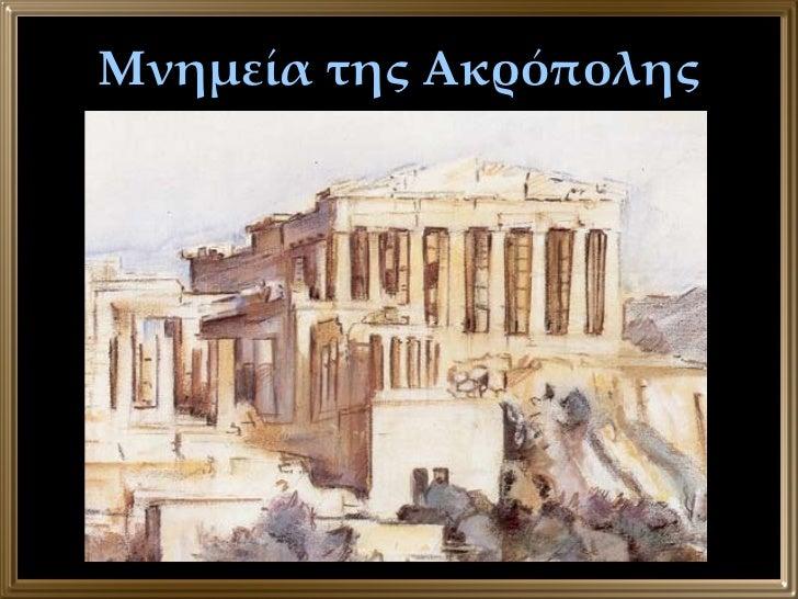 Μνημεία της Ακρόπολης