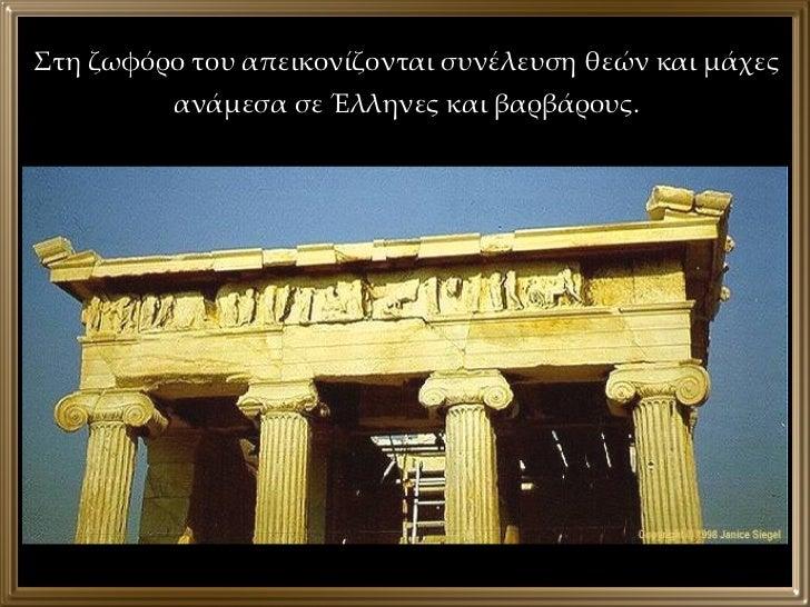 Στη ζωφόρο του απεικονίζονται συνέλευση θεών και μάχες ανάμεσα σε Έλληνες και βαρβάρους.