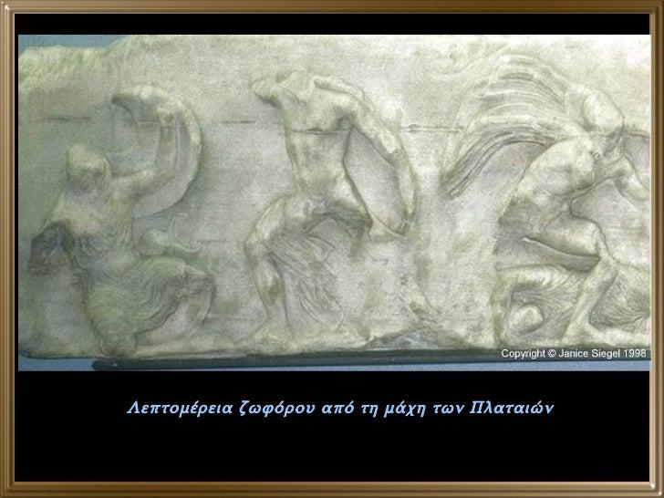 Λεπτομέρεια ζωφόρου από τη μάχη των Πλαταιών