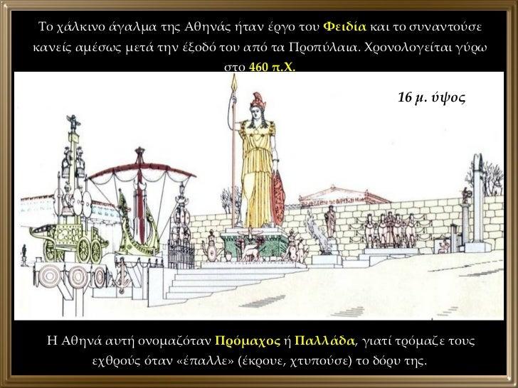 Το χάλκινο άγαλμα της Αθηνάς ήταν έργο του  Φειδία  και το συναντούσε κανείς αμέσως μετά την έξοδό του από τα Προπύλαια. Χ...