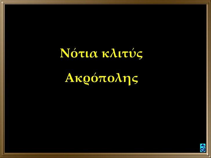 Νότια κλιτύς Ακρόπολης