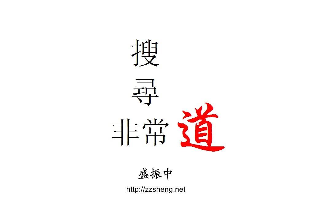 盛振中 http://zzsheng.net
