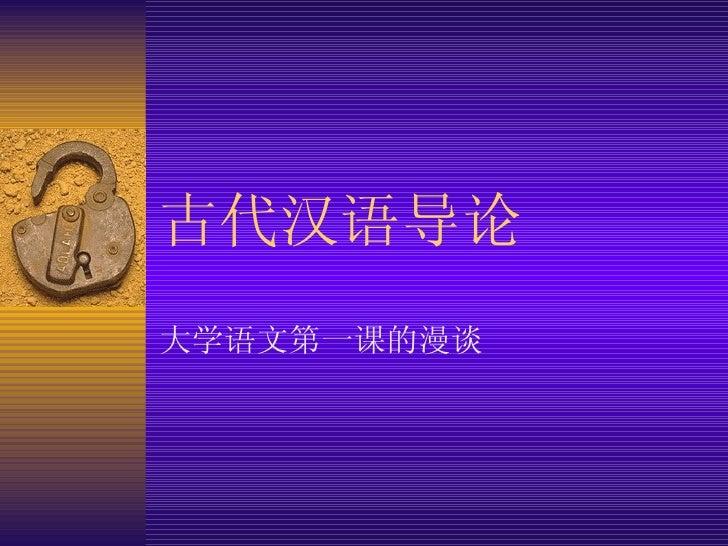 古代汉语导论 大学语文第一课的漫谈