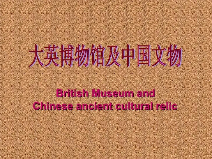 大英博物馆及中国文物 British Museum and  Chinese ancient cultural relic