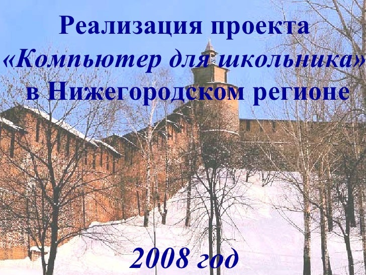 Реализация проекта  «Компьютер для школьника» в Нижегородском регионе 2008 год