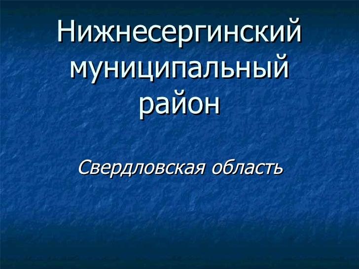 Нижнесергинский муниципальный район Свердловская область