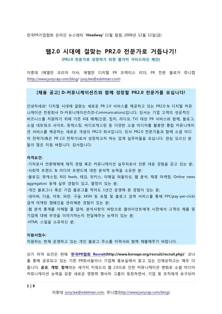 한국PR기업협회 온라읶 뉴스레터 'Headway' 12월 칼럼, 2008년 12월 12읷(금)              웹2.0 시대에 걸맞는 PR2.0 전문가로 거듭나기!                    (PR2.0 ...