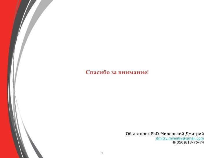 Спасибо за внимание!                 Об авторе: PhD Миленький Дмитрий                         dmitry.milenky@gmail.com    ...