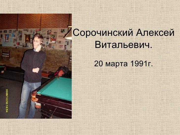 C орочинский Алексей Витальевич. 20 марта 1991г.