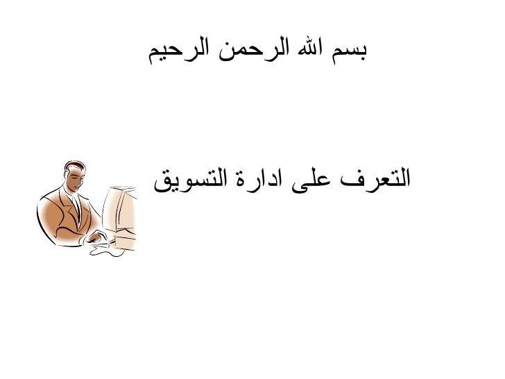 التعرف على ادارة التسويق  بسم الله الرحمن الرحيم