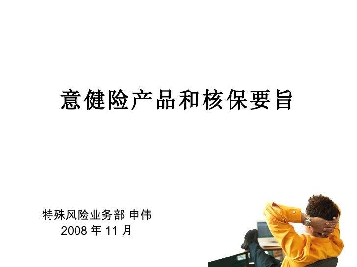意健险产品和核保要旨 特殊风险业务部 申伟 2008 年 11 月