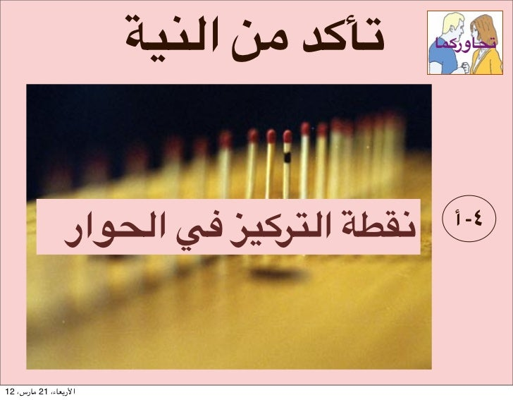 """                        ‹#8 - Rا0,)(         &!ور#""""!                 @9]( ا0 =2 S)#DXا0&/ار     ٤..."""