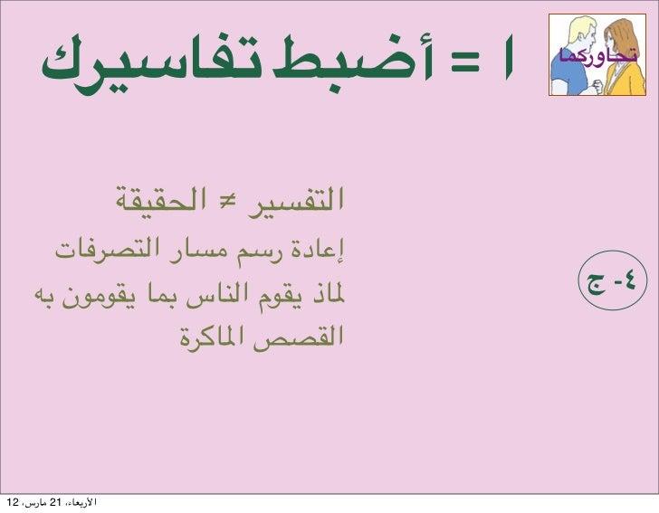 "ا = أD)g!Y Tthك            &!ور#""!                       ا= ≠ 6AaECا=.]A]I        إ^&دة  ر21 )&aر..."