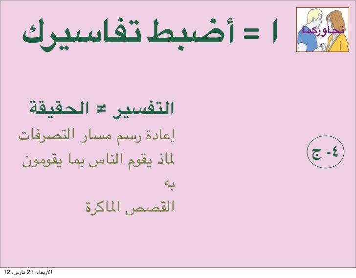 """ا = أD)g!Y Tthك          &!ور#""""!          ا0 ≠ D)EYXا0&9)9(      إ^&دة  ر21 )&aر ا=&b6PCت     ..."""