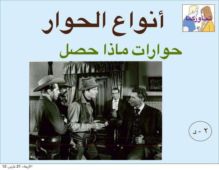 """أ@/اع ا0&/ار           &!ور#""""!                         /dارات -!ذا Id                                     ..."""