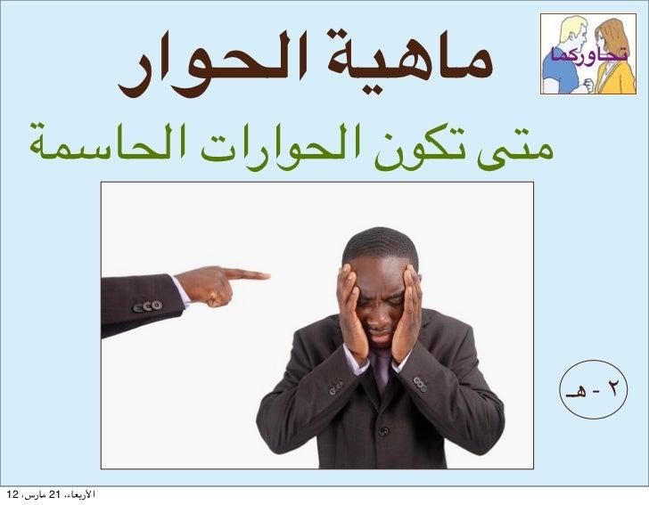 "-! ()Aا0&/ار   &!ور#""!     )/,8 <Cن ا=/Iارات ا=.72&I                                            ..."