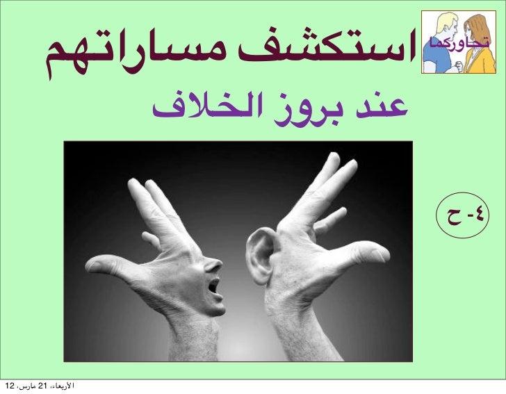 قوة الحوار - هاني المنيعي