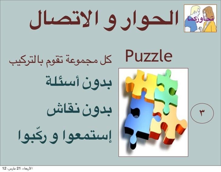 "ا0&/ار و ا!ILل             &!ور#""!    /]8 .^/7M) +Bم $&=[AB6C       Puzzle                      ..."