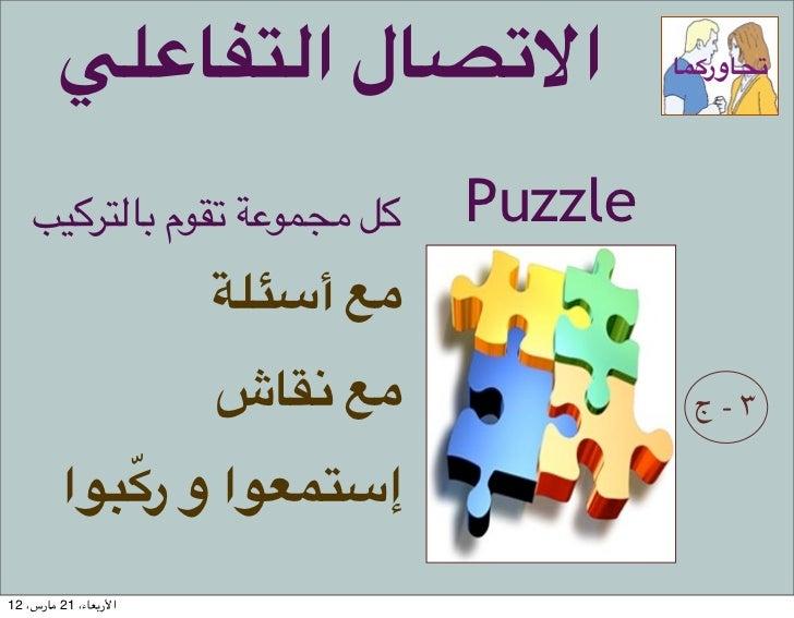 "=C;!YX0!ل اILا                     !""#&!ور    [AB6C=&$ 7/^. 8]/مM) +B   Puzzle                       (Crg..."