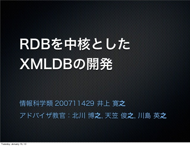RDBを中核とした                XMLDBの開発                情報科学類 200711429 井上 寛之                アドバイザ教官:北川 博之, 天笠 俊之, 川島 英之Tuesday, ...