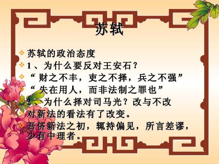 """苏轼 <ul><li>苏轼的政治态度 </li></ul><ul><li>1 、为什么要反对王安石? </li></ul><ul><li>"""" 财之不丰,吏之不择,兵之不强"""" </li></ul><ul><li>"""" 失在用人,而非法制之罪也"""" <..."""