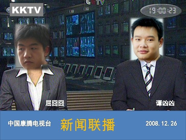 KKTV 新闻联播