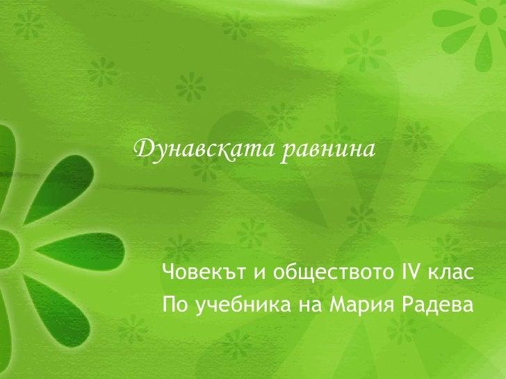 Дунавската равнина Човекът и обществото ІV клас По учебника на Мария Радева