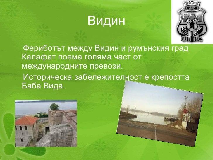Видин <ul><li>Фериботът между Видин и румънския град  Калафат поема голяма част от международните превози. </li></ul><ul><...