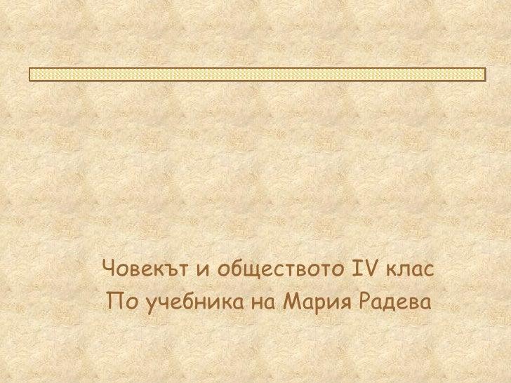 Човекът и обществото ІV клас По учебника на Мария Радева България –  земя на древни цивилизации