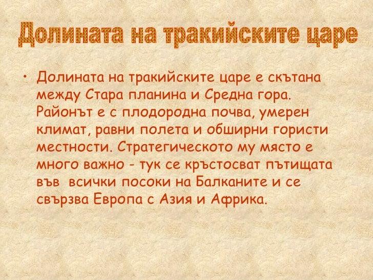 <ul><li>Долината на тракийските царе е скътана между Стара планина и Средна гора. Районът е с плодородна почва, умерен кли...