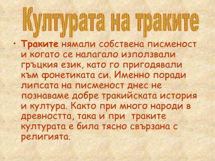 <ul><li>Траките  нямали собствена писменост и когато се налагало използвали гръцкия език, като го пригодявали към фонетика...