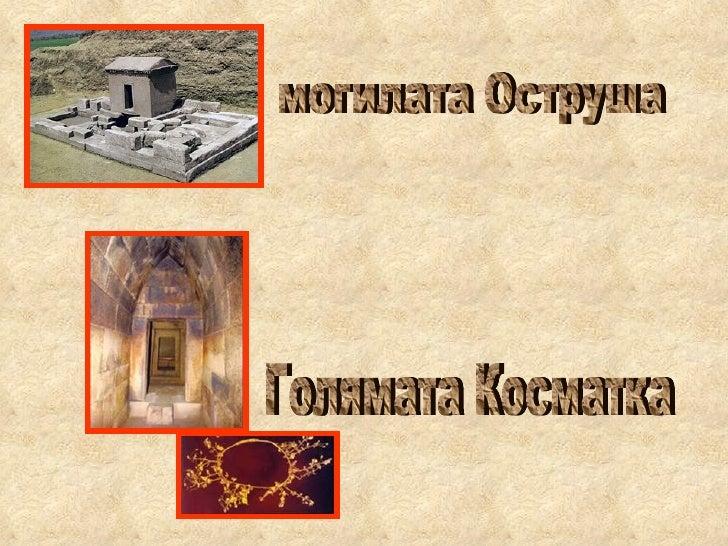 могилата Оструша Голямата Косматка