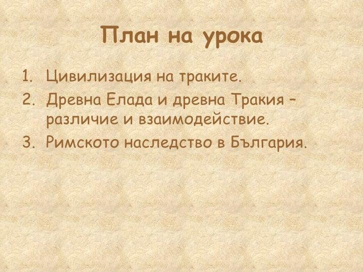 План на урока <ul><li>Цивилизация на траките. </li></ul><ul><li>Древна Елада и древна Тракия – различие и взаимодействие. ...
