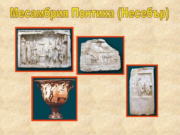 Месамбрия Понтика (Несебър)