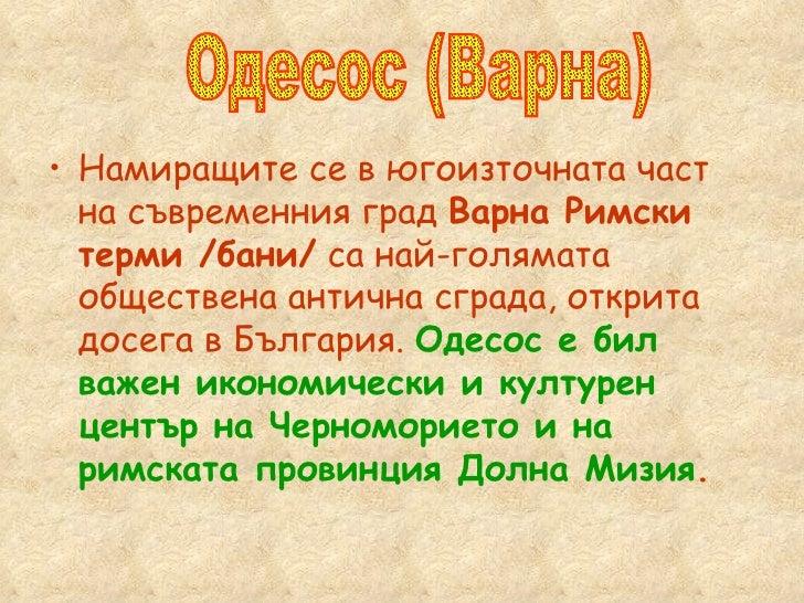 <ul><li>Намиращите се в югоизточната част на съвременния град  Варна Римски терми /бани/  са най-голямата обществена антич...