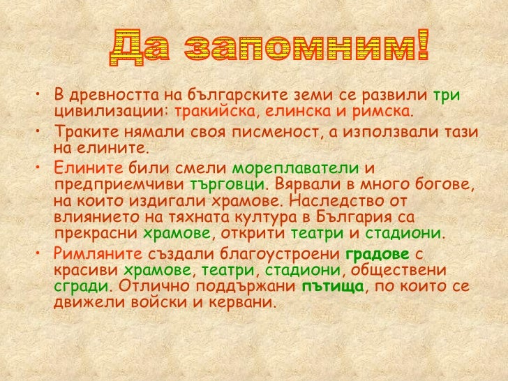 <ul><li>В древността на българските земи се развили  три  цивилизации:  тракийска, елинска и римска .  </li></ul><ul><li>Т...