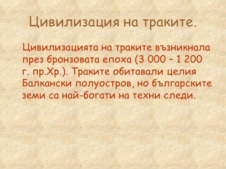 Цивилизация на траките. <ul><li>Цивилизацията на траките възникнала през бронзовата епоха (3 000 – 1 200 г. пр.Хр.). Траки...